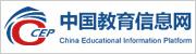 中国教育信息网