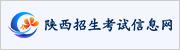 陕西招生考试信息网